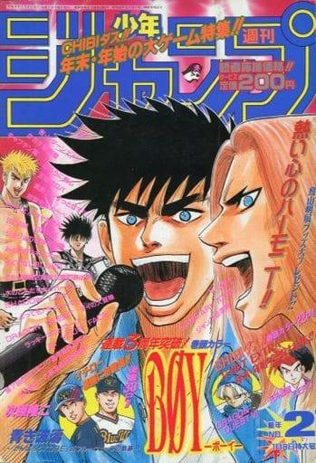 週刊少年ジャンプ 1996年1月8日号 No.2