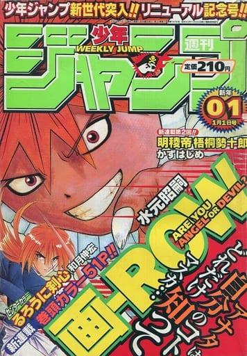 週刊少年ジャンプ 1998年1月1日号 No.1