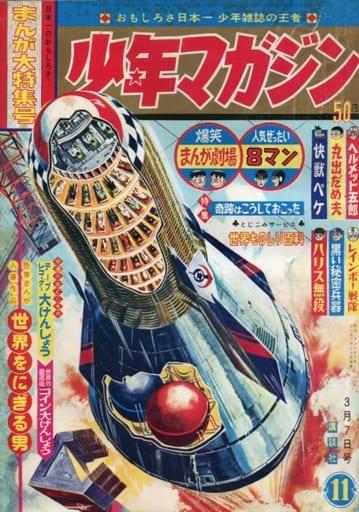 週刊少年マガジン 1965年3月7日号 11