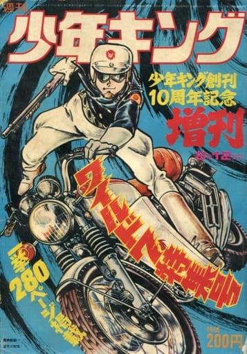 ランクB)ワイルド7特集号 増刊少年キング 1973年8月12日号