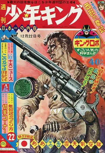 不備有)週刊少年キング 1963年12月22日号 22