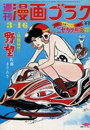 付録付)漫画ゴラク 1972年3月16日号
