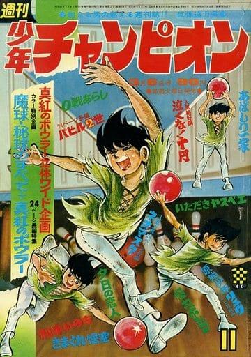 週刊少年チャンピオン 1972年3月6日号 11