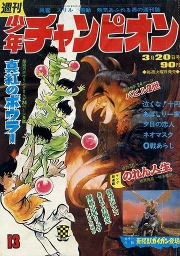 週刊少年チャンピオン 1972年3月20日号 13