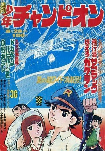 ランクB)週刊少年チャンピオン 1972年8月28日号 36