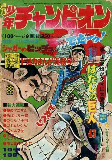 ランクB)週刊少年チャンピオン 1972年10月9日号 43
