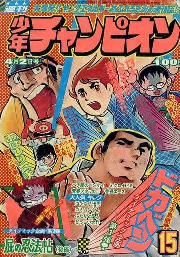 週刊少年チャンピオン 1973年4月2日号 15