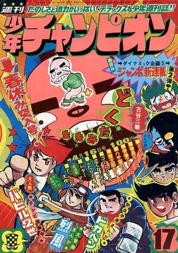 週刊少年チャンピオン 1973年4月16日号 17