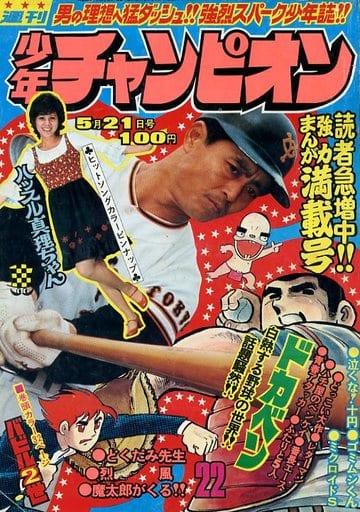 付録付)週刊少年チャンピオン 1973年5月21日号 22