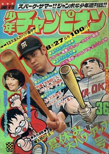 ランクB)付録付)週刊少年チャンピオン 1973年8月27日号 36