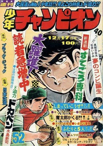 付録付)週刊少年チャンピオン 1973年12月17日号 52