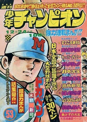 付録付)週刊少年チャンピオン 1973年12月24日号 53