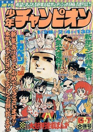 付録付)週刊少年チャンピオン 1974年1月28日・2月4日合併号 6・7