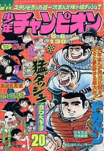 付録付)週刊少年チャンピオン 1974年5月6日号 20