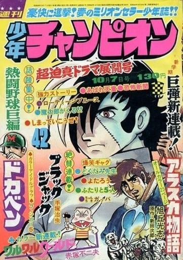 ランクB)付録付)週刊少年チャンピオン 1974年10月7日号 42