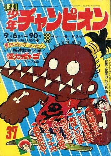 週刊少年チャンピオン 1971年9月6日号 37