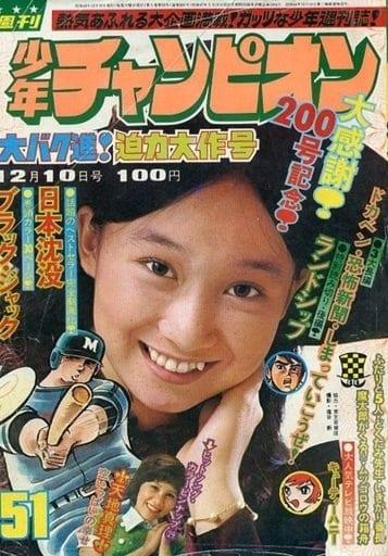 付録無)週刊少年チャンピオン 1973年12月10日号 51