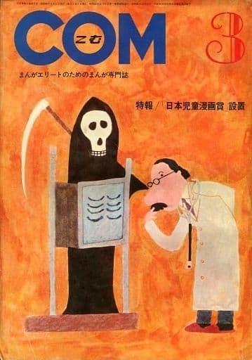 ランクB)COM 1969年3月号 コム
