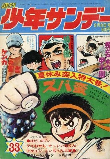 週刊少年サンデー 1971年8月8日号 No.33