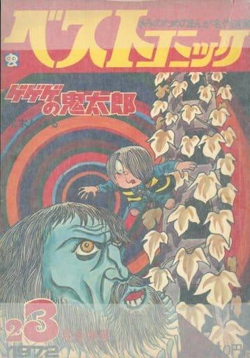 ベストコミック 1972年2・3月合併号