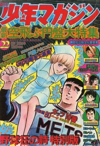 週刊少年マガジン 1974年5月26日号 22