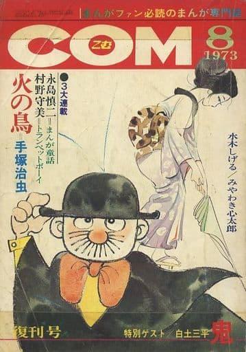 ランクB)COM 1973年8月号 コム