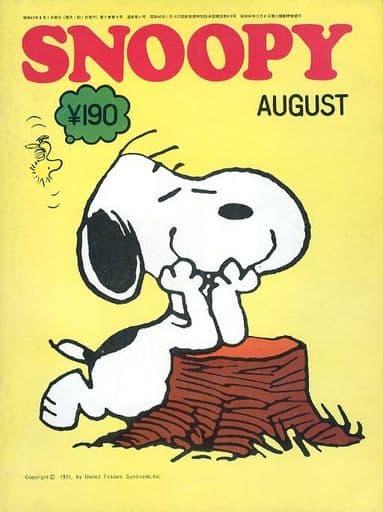 SNOOPY 1972年8月号