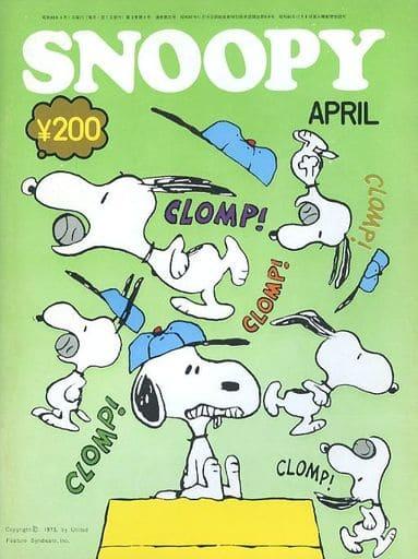 SNOOPY 1973年4月号