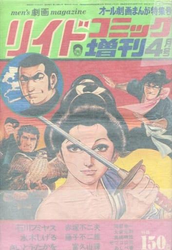 リイドコミック 1973年4月号増刊