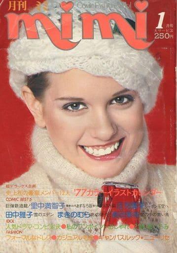 付録付)月刊ミミ 1977年1月号 mimi