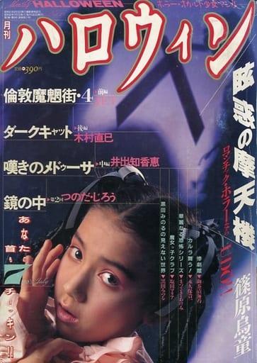 月刊ハロウィン 1987年7月号