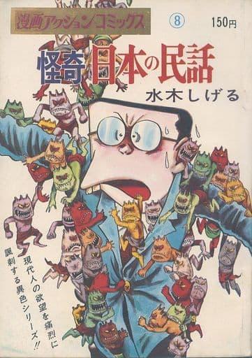 怪奇 日本の民話