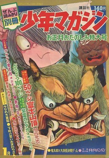 付録付)別冊少年マガジン 1969年1月号 お正月おたのしみ特大号