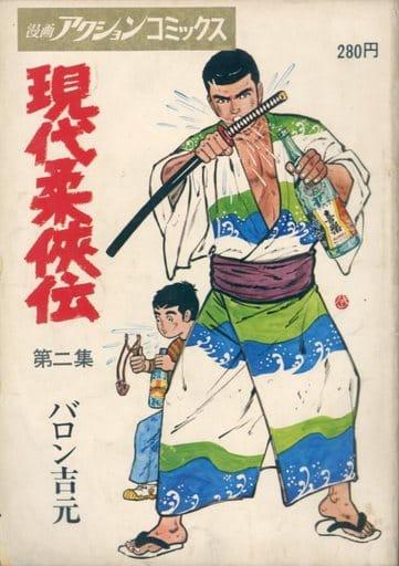 漫画アクションコミックス 現代柔侠伝 第二集
