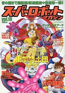 スーパーロボットマガジン vol.10