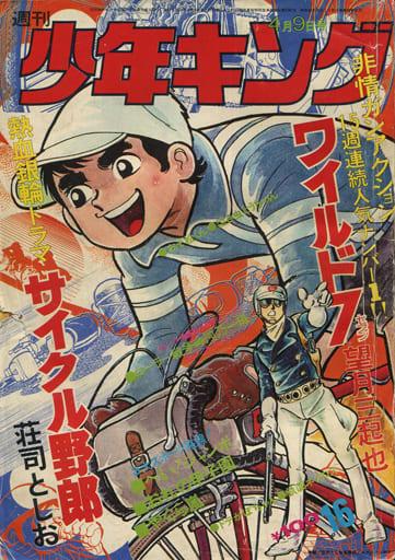 ランクB)週刊少年キング 1973年4月9日号 16