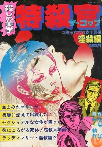 特殺官 ザ・コップ 淫殺編 コミックブック 1978年1月号