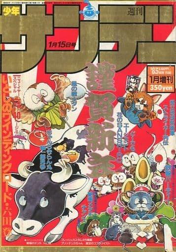 付録無)週刊少年サンデー 1985年1月増刊号