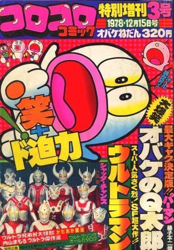 不備有)付録付)コロコロコミック 1978年12月15日号 特別増刊3号