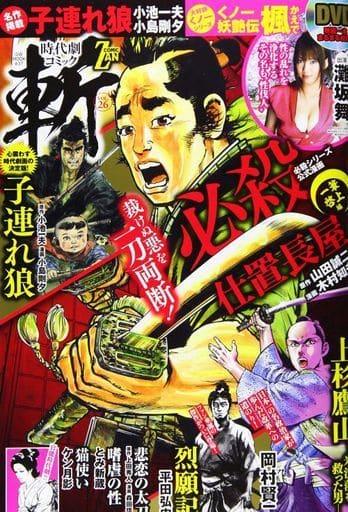 DVD付)時代劇コミック斬 vol.26