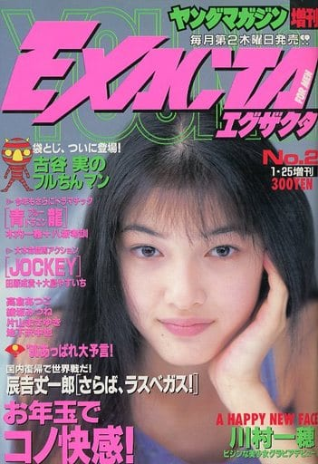 週刊ヤングマガジン増刊エグザクタ 1996年1月25日号 No.2