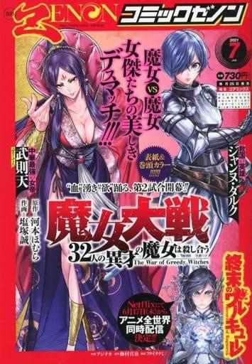 月刊コミックゼノン 2021年7月号
