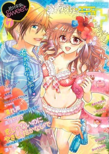絶対恋愛Sweet 2021年7月号