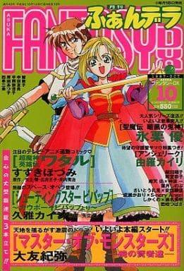 ふぁんデラ 1997年10月号
