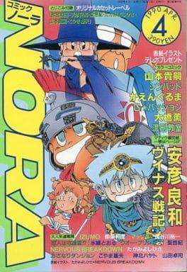 コミックノーラ NORA 1990年4月号