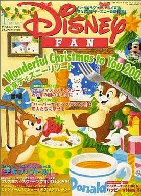Disney FAN 2006年1月号 ディズニーファン