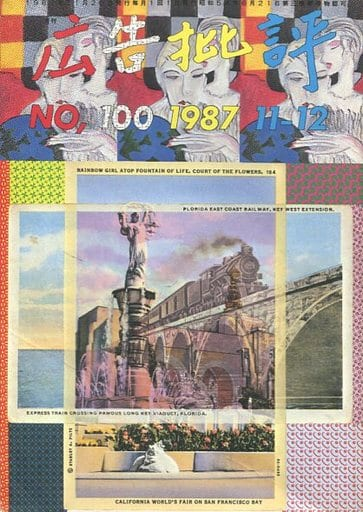 広告批評 1987年11月号 No.100