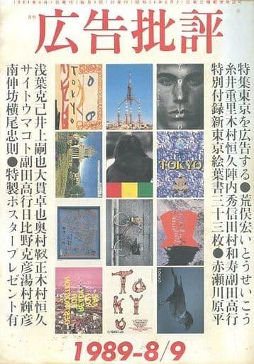 広告批評 1989年8月9月号 No.120