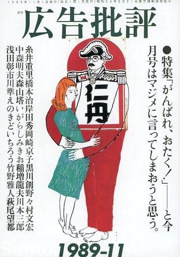 広告批評 1989年11月号 No.122
