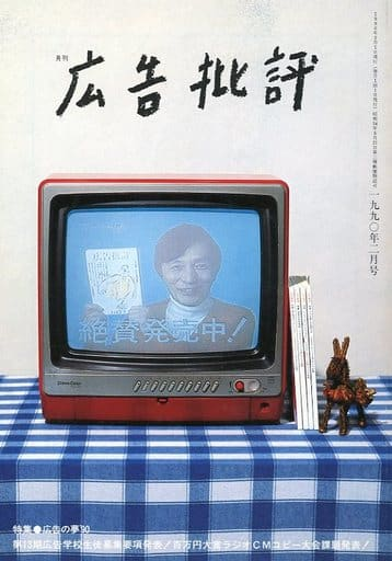 広告批評 No.125 1990年2月号